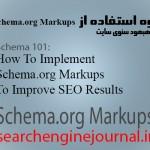 Schema 101 : نحوه استفاده از Schema.org Markups برای بهبهود سئوی سایت