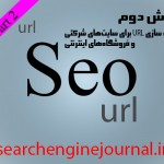 چگونه URL های خود را برای سئو، بهینه کنیم – بخش دوم