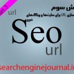 چگونه URL های خود را برای سئو، بهینه کنیم – بخش سوم