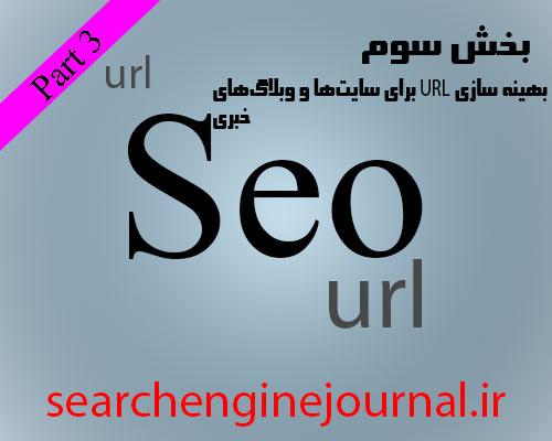 آموزش سئو، بخش سوم، URL های سازار برای سایت ها و وبلاگ های خبری