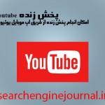 امکان انجام پخش زنده از طریق یوتیوب